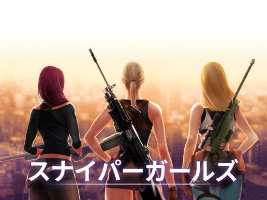 スナイパーガールズ : 3D Gun Shootingのおすすめ画像1