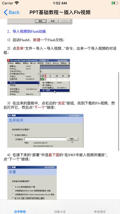 PPT自学教程 screenshot 4