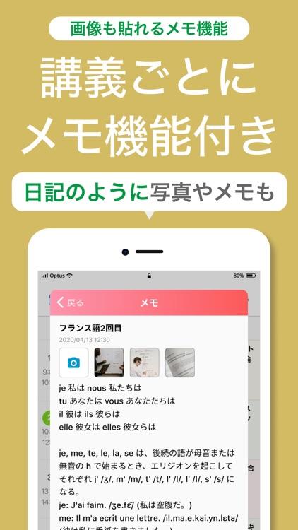 大学生の時間割アプリ screenshot-5