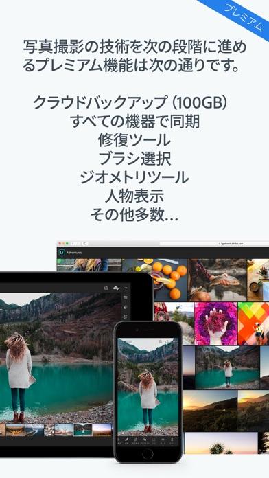 Adobe Lightroom CCスクリーンショット