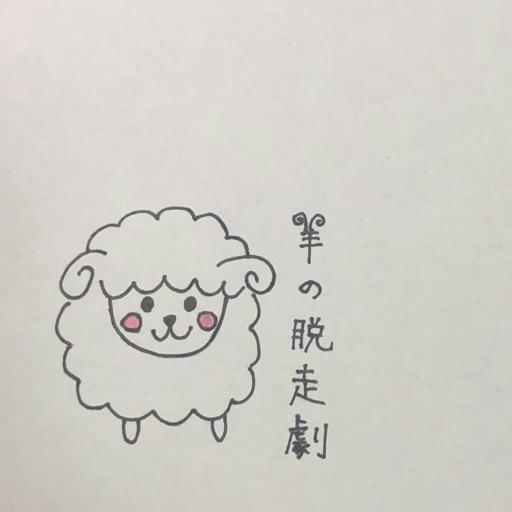 羊の脱走劇
