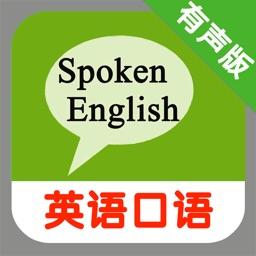 英语口语速成系列