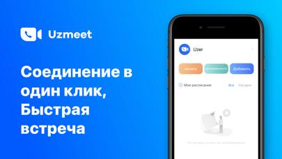 Uzmeet - HD-видео встреча скриншот программы 2