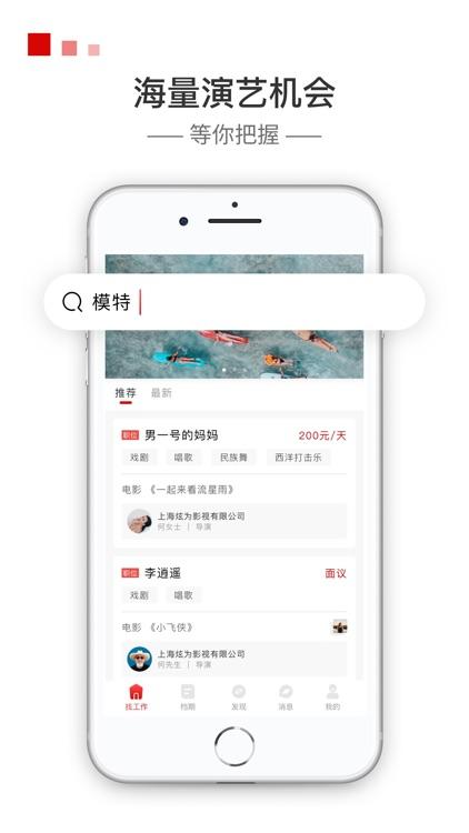 后台-演艺资源 screenshot-3