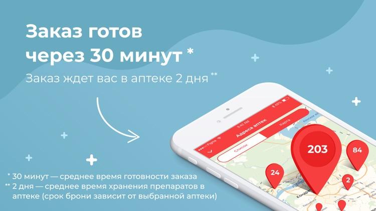 Аптека онлайн - Мегаптека.ру