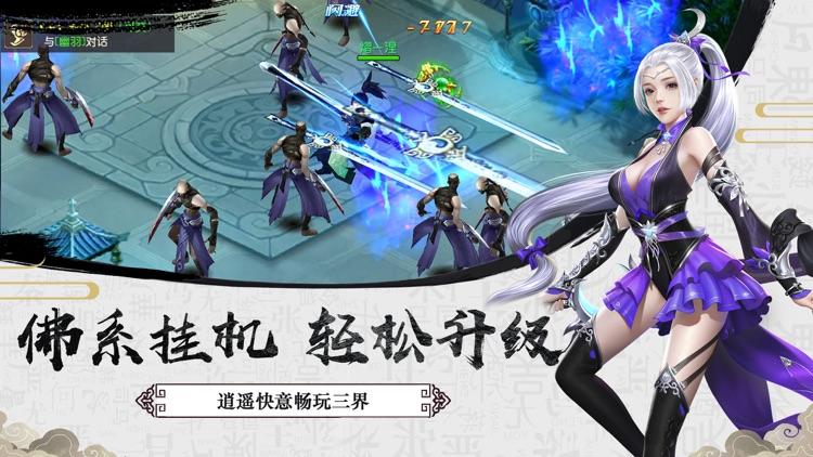 逍遥剑客—热血武侠手游 screenshot-4