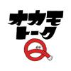 OKAMOTO'S公式アプリ -オカモトークQ-