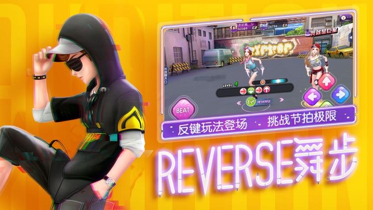 劲舞团-创意时装大赛! screenshot-4