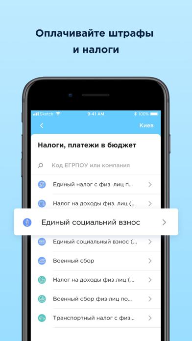 Portmone: платежи и переводыСкриншоты 6