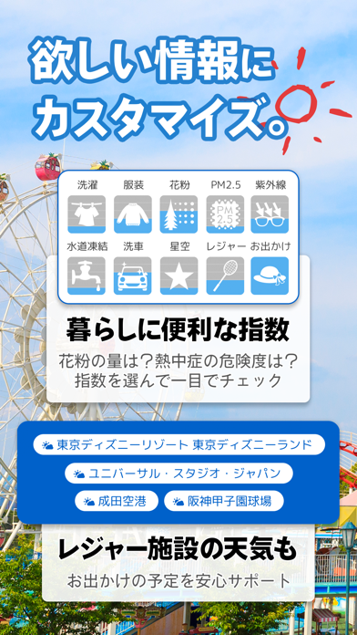 tenki.jp ScreenShot4