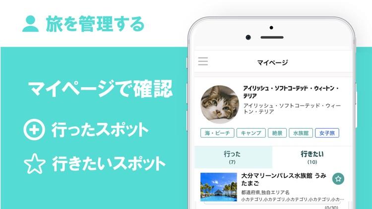 RECOTORI(レコトリ) - 旅行・観光のクチコミアプリ screenshot-4