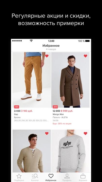 Lamoda: удобный онлайн-шопинг! screenshot-3