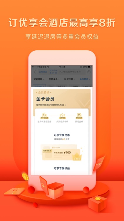 艺龙旅行Pro-订酒店机票火车票