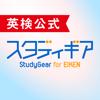 Eiken Foundation of Japan - 英検公式 - スタディギア for EIKEN アートワーク
