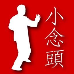 Wing Chun Siu Nim Tau Form