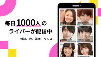 Pococha(ポコチャ) ライブ配信 アプリ ScreenShot1