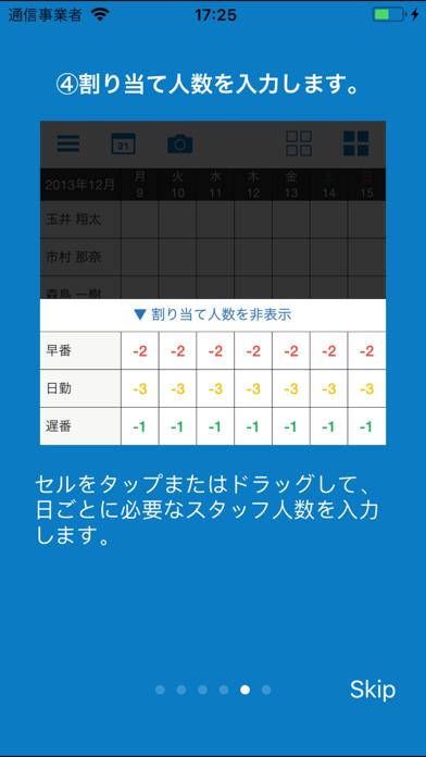 シフト表 - 勤務シフト表を自動で作成のおすすめ画像4