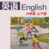 湖南山东小学英语六年级上下册