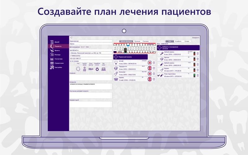 iDentist Pro Стоматология скриншот программы 3