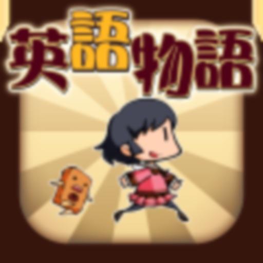 ゲームで英語を学習!英語物語