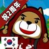 韓国語勉強、一人で入門から上級まで!できちゃった韓国語