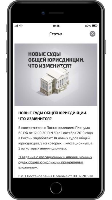 Единый Центр ЗащитыСкриншоты 2