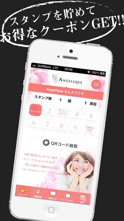 トータルビューティーサロン アンジェリーク 公式アプリ