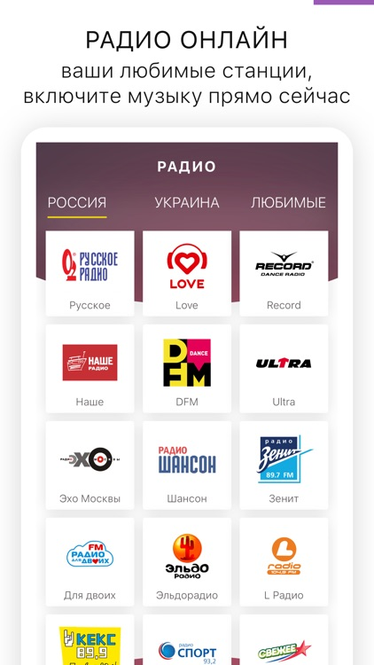 Радио онлайн — ТОП музыка screenshot-0