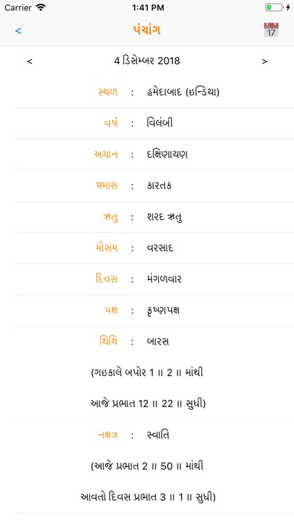 Gujarati Calendar & Utilities screenshot-1