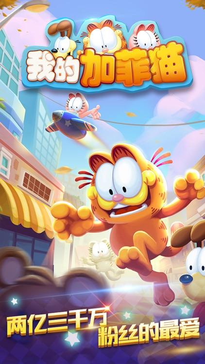 我的加菲猫 - 官方正版手游 screenshot-0