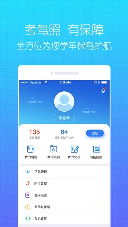 驾考直通车 - 2019驾考学车驾照必备宝典 screenshot-5
