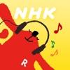 NHKラジオ らじるらじる ラジオ配信アプリ - iPadアプリ