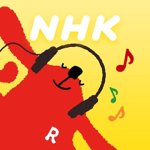 NHKラジオ らじるらじる ラジオ配信アプリ