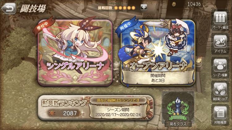 グリムエコーズ screenshot-9