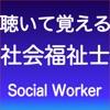 新 聴いて覚える社会福祉士