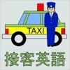 接客英語アプリ~タクシー編 - iPhoneアプリ