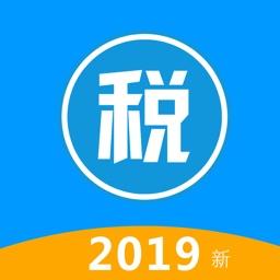 个人所得税2019最新