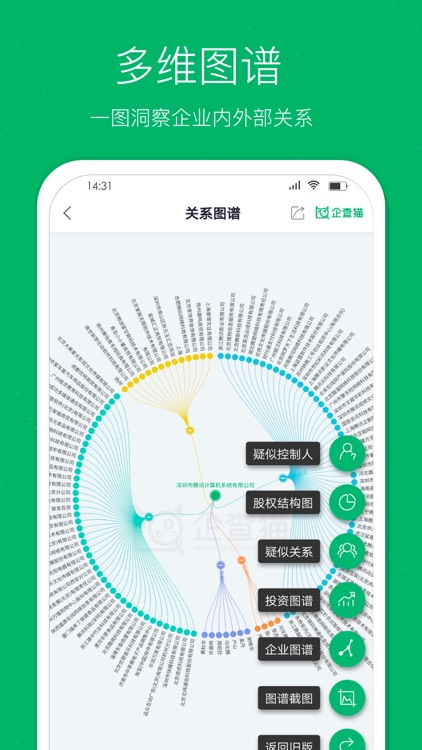 企查猫—全国企业信用信息查询 screenshot-4