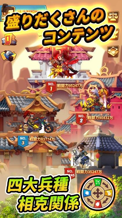 防衛三国志:~ぷちかわ武将と戦略バトル~ screenshot-5