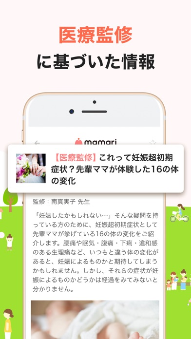 ママリ- ママ向けQ&Aアプリ ScreenShot4