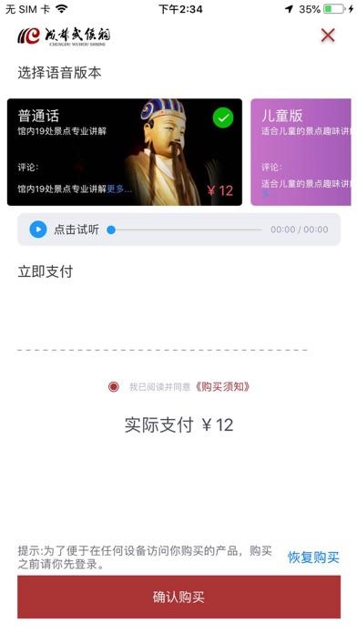 Screenshot for 成都武侯祠博物馆 in Ukraine App Store