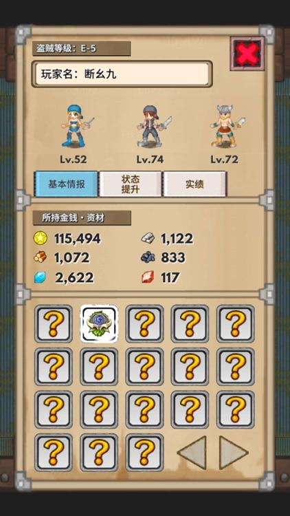 宝藏猎人 screenshot-6