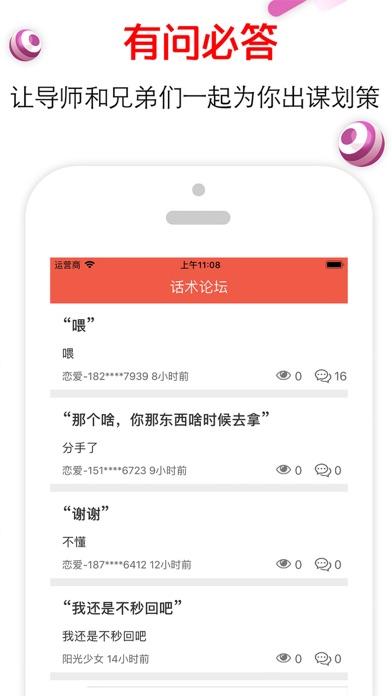 Screenshot for 恋爱话术 - 尬聊救星 in China App Store