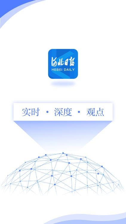 河北日报 screenshot-0