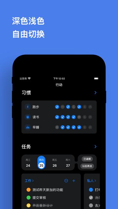 Mindkit-待办事项与备忘清单屏幕截图6