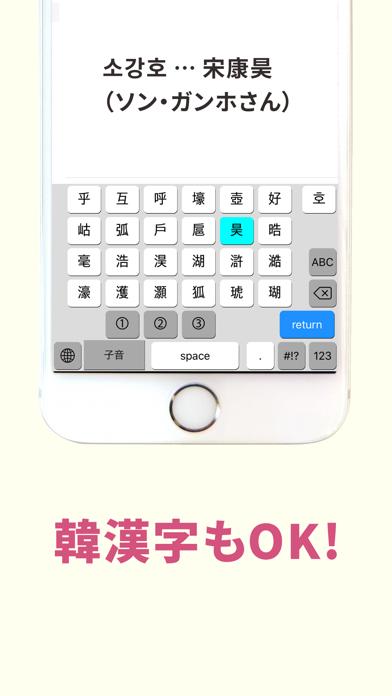 ハングリン - 韓国語キーボードのおすすめ画像3