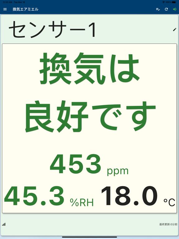 【CO2センサー】換気エアミエルのおすすめ画像5