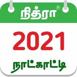 Tamil Calendar 2021 Offline