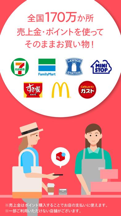 メルカリ(メルペイ)-フリマアプリ&スマホ決済 ScreenShot1