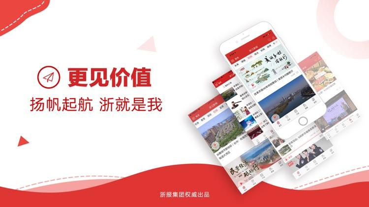 浙江新闻—阅读本地热点头条